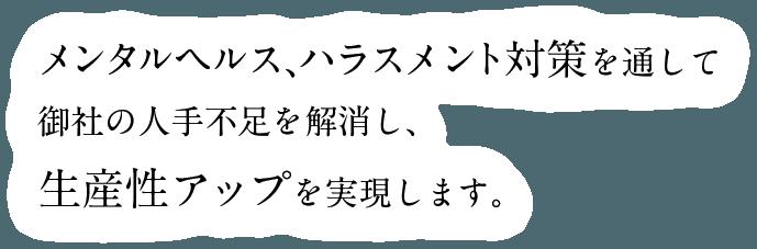 社労⼠まつしたのメンタルヘルス&ハラスメント相談室